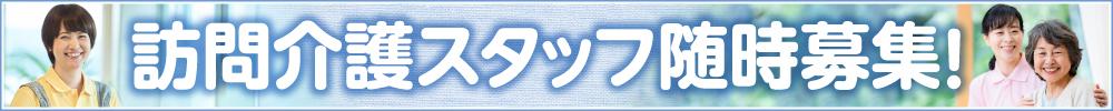 フリケア求人サイト